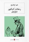رحلات الدكتور دوليتل Doktor Dolittle Yolculukları (Arapça)
