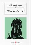 آخر رجال الموهيكان Son Mohikan (Arapça)