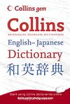 Collins Japanese Dictionary (Gem)