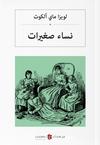 نساء صغيرات Küçük Kadınlar (Arapça)