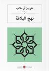 نهج البلاغة Nehcul Belağa (Arapça)
