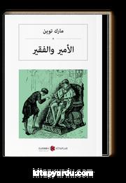 الأمير والفقير Prens ve Dilenci (Arapça)