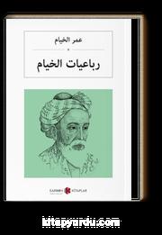 عمر الخيام رباعيات Rubailer (Arapça)