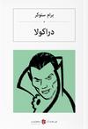 دراكولا Drakula (Arapça)