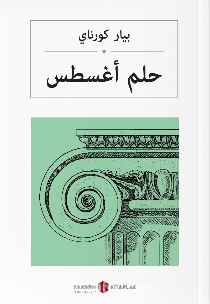 حلم أغسطس Ağustos Rüyası (Arapça)