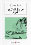جزيرة الدكتور مورو Dr. Moreau'nun Adası (Arapça)