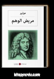 مريض الوهم Hastalık Hastası (Arapça)