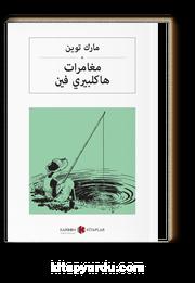 مغامرات هاكلبيري فين Huckleberry Finn'in Maceraları (Arapça)