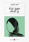 حقوق المرأة في الإسلام İslam'da Kadın Hakları (Arapça)