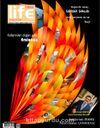 Cheese Life Dergisi Sayı:82 Nisan-Mayıs-Haziran