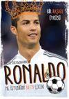 Ronaldo - Ne İstediğini Bilen Çocuk