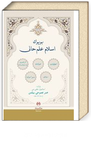 Büyük İslam İlmihali Osmanlıca