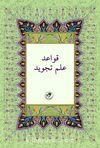 Kavaid-i İlm-i Tecvid (Farsça Tecvid)