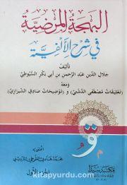 Behçetü'l Merdiyye (2 Cilt Takım) (Arapça)