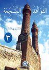 El-Kavaidu'l-Müşeccia 3
