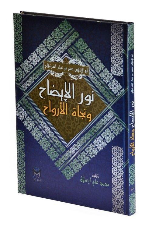 Nurul İzah (Arapça) - Hasan Bin Ammar Şurunbulalı pdf epub