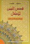Kısasun Nebi (Arapça-Roman Boy)
