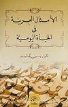 El-Emsiletül Arabiye Fil Hayatil Yevmiye (Arapça)