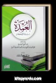 El-umdetul-Ahkam (Arapça)