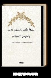 Arap Edebiyat'ından Altın Külçeler