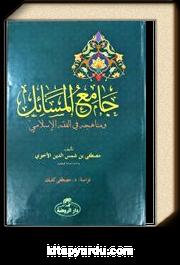 Camiu'l Mesail ve Menahicuhu fi'l Fıkhıl İslami (Ciltli-Arapça)