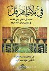 fi-Balati Hirakl (Ebu Süfyan Hadisi Şerhi) (Arapça)