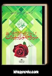 Siretü Hatemi'n Nebiyyin (Son Peygamber Arapça)