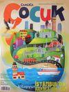 Çamlıca Çocuk Dergisi Sayı:5 Mayıs 2016