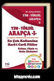 YDS-YÖKDİL  Arapça 1 & En Çok Kullanılan  Harf-i Cerli Fiiller Kelime, Cümle ve Metin Çözümleri