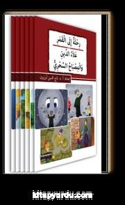 Kısasul Cemil (Arapça Güzel Hikayeler) (6 Kitap)