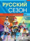 Russkiy Sezon A1.2+CD (Русский сезон A1.2 Учебник и pабочая тетрадь) Rusça Ders ve Çalışma Kitabı