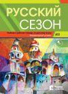 Russkiy Sezon A1.1+CD (Русский сезон A1.1 Учебник и pабочая тетрадь) Rusça Ders ve Çalışma Kitabı