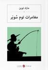 مغامرات توم سُويَر Tom Sawyer (Arapça)