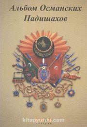 Osmanlı Padişahları Albümü (Rusça )