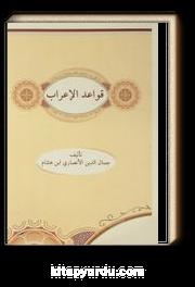 Kava'id-ül İrab (Arapça)