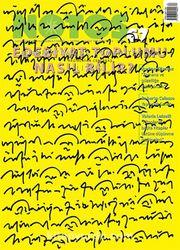Notos Öykü İki Aylık Edebiyat Dergisi Aralık-Ocak Sayı :67