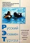 Turizm'de Rusça (Cd'li)