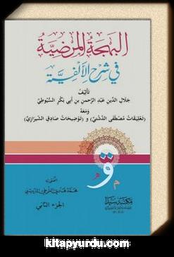 El-Behcetül Merdiyye 1/2 (Arapça)