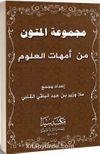Mecmuetu'l Mutun (Arapça)