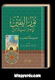 Nuru'l Yakin (Arapça)