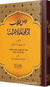 Musilü't-Tullab İla Kavaidi'l-İ'rab (Arapça)