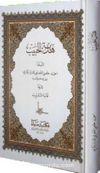 Hediyetu'l Habib (Kürtçe)