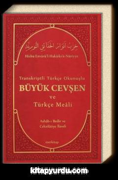 Transkriptli Türkçe Okunuşlu Büyük Cevşen ve Türkçe Meali Büyük Boy (Ashab-ı Bedir ve Celcelütiye İlaveli)