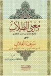 Muğni't-Tullab (Arapça)