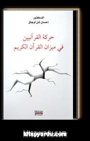 Kur'an-ı Kerim'e Göre Kur'an Müslümanlığı- Hareketü'l Kuraniyyin Fi Mizani'l Kur'an-ı Kerim (Arapça)