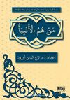 Men Hümü'l-Enbiya (Arapça)