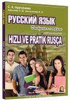 Hızlı ve Pratik Rusça Öğrenim Kitabı