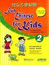 Fun Chinese for Kids 2 +MP3 CD (Çocuklar için Çince)