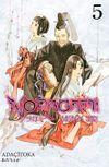 Norigami 5