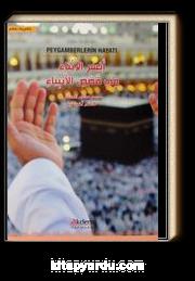 Peygamberlerin Hayatı (Arapça)